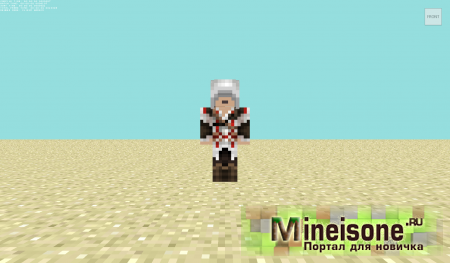 Скин Эцио Assassins Creed Minecraft