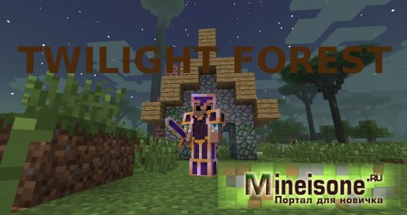 Мод The Twilight Forest для Minecraft 1.6.2, 1.6.4, 1.7.2, 1.7.10 – Новое измерение