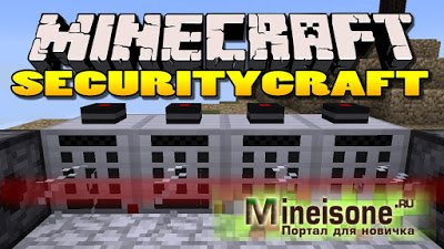 Мод SecurityCraft для Minecraft 1.6.2, 1.6.4, 1.7.2, 1.7.10 – Защитная система