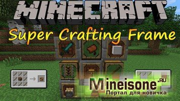 Мод Super Crafting Frame для Minecraft 1.6.2, 1.6.4, 1.7.2, 1.7.10 - Пластины для крафта