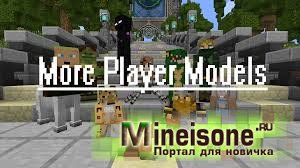 Мод More player Models для Minecraft - Новые скины