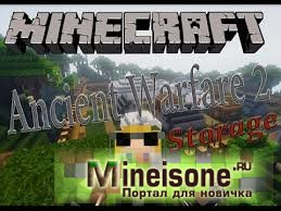 Мод Ancient Warfare 2 для Minecraft 1.6.4, 1.7.10 - орудие для осад