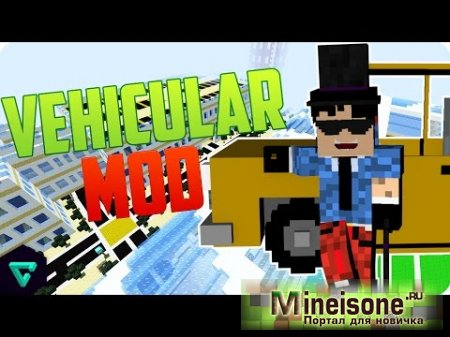 Мод Vehicular Movement для Minecraft 1.7.2, 1.7.10 – новый транспорт