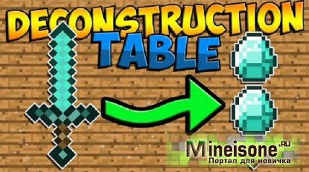 Мод Deconstruction Table для Minecraft- новый верстак
