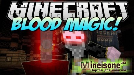 Мод [Blood Magic Addon] Blood Arsenal для Minecraft –аддон к Blood Magic