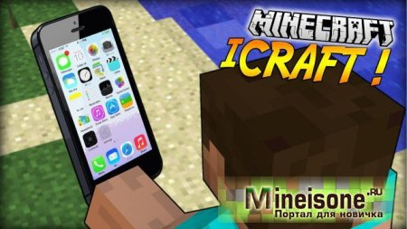 Мод iCraft для Minecraft – iPhone 8 и новый контент