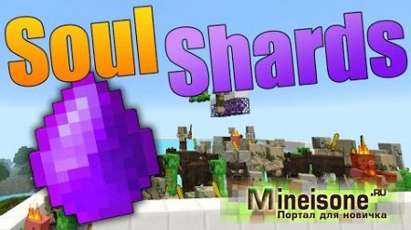 Мод Soul Shards: The Old Ways для Minecraft – кристаллы души