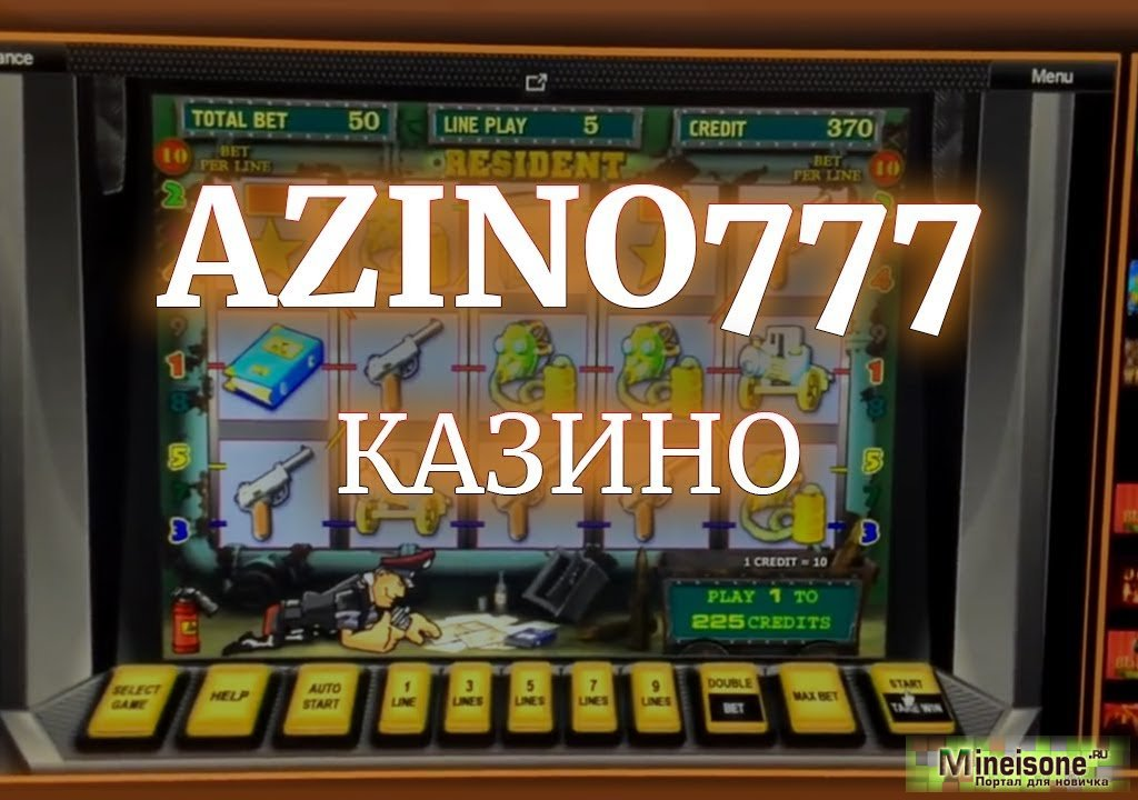 азино 777 стратегия